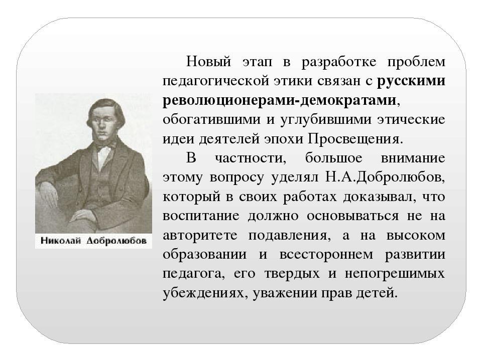 Новый этап в разработке проблем педагогической этики связан с русскими револю...