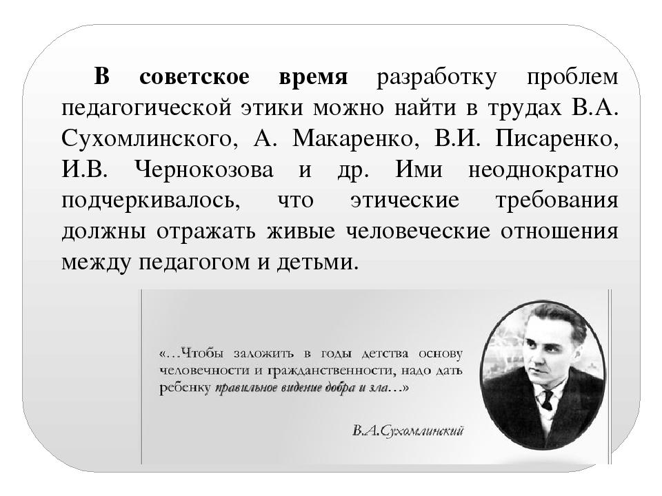 В советское время разработку проблем педагогической этики можно найти в труда...