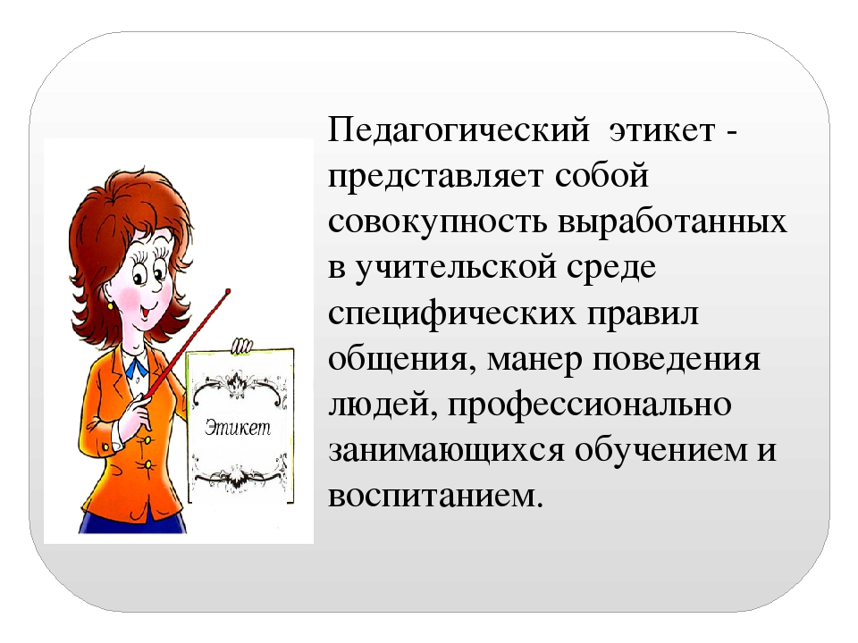 Педагогический этикет - представляет собой совокупность выработанных в учител...