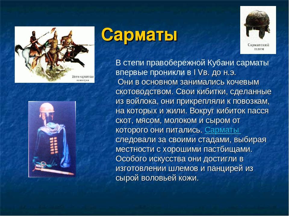 Доклад на тему освоение кубанских степей 304