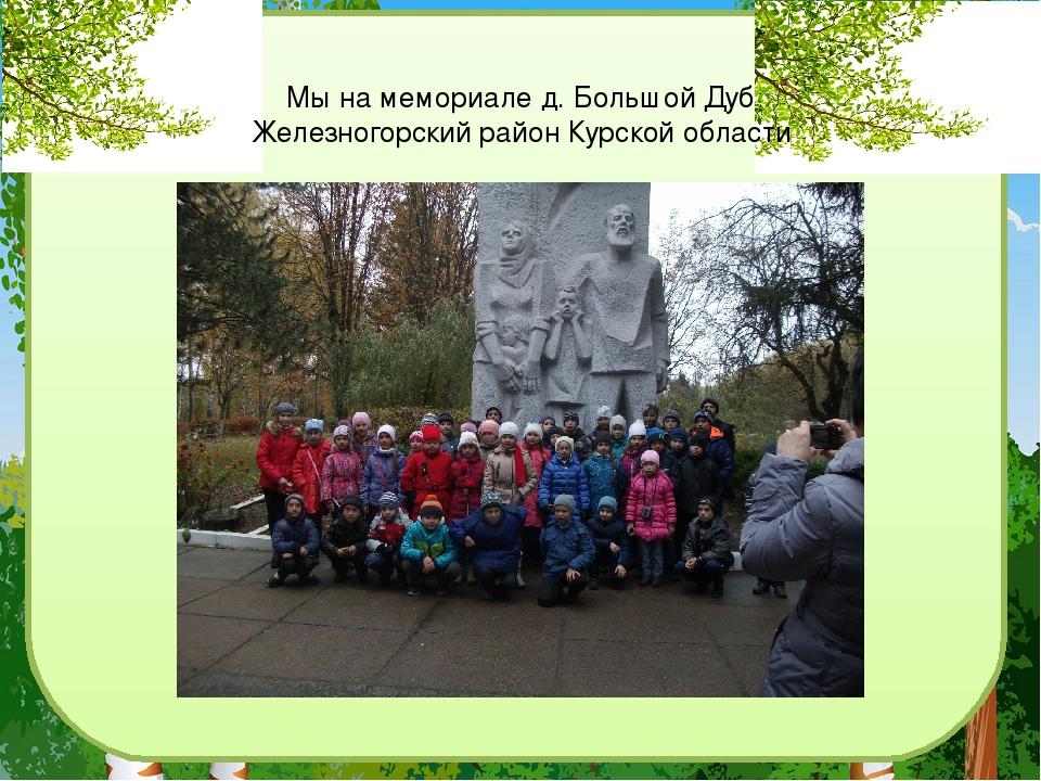 Мы на мемориале д. Большой Дуб Железногорский район Курской области