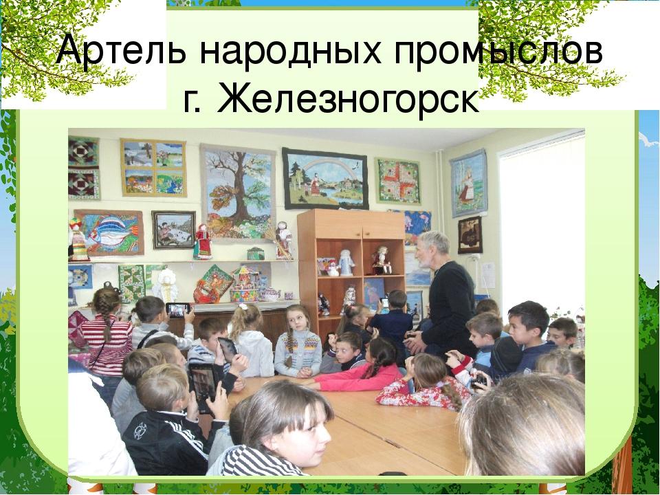Артель народных промыслов г. Железногорск