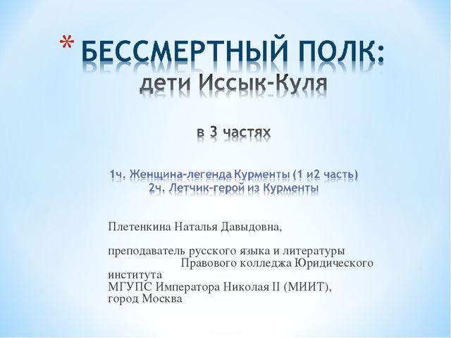 Плетенкина Наталья Давыдовна, преподаватель русского языка и литературы Право...