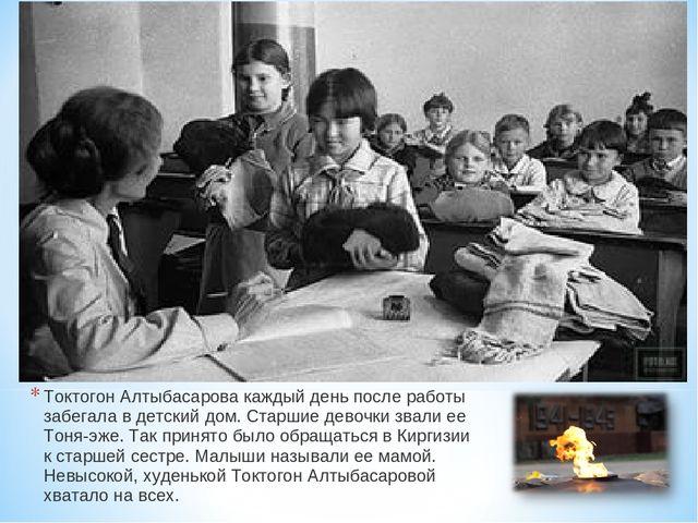 Токтогон Алтыбасарова каждый день после работы забегала в детский дом. Старши...