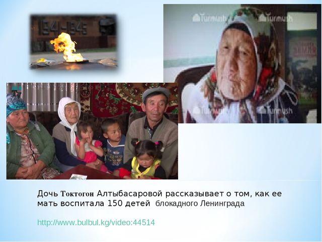 ДочьТоктогонАлтыбасаровой рассказывает о том, как ее мать воспитала 150 де...