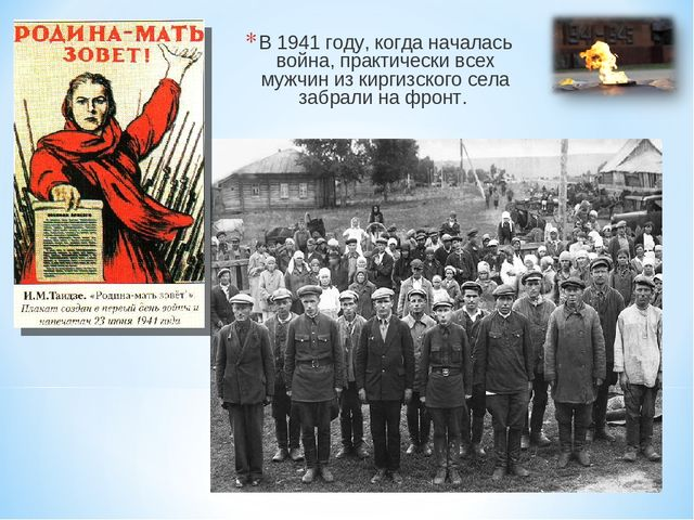 В 1941 году, когда началась война, практически всех мужчин из киргизского сел...