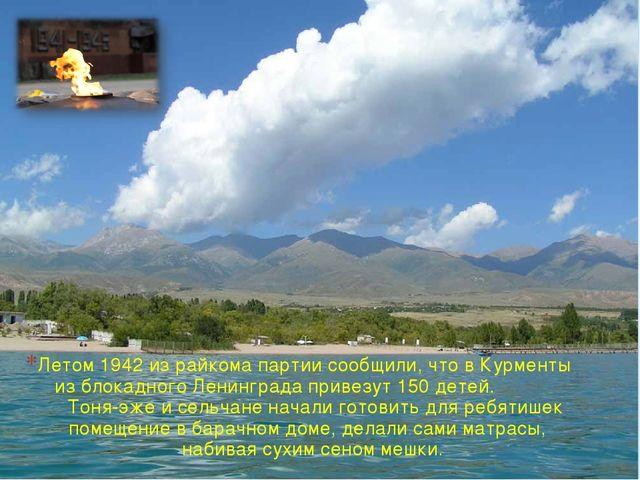 Летом 1942 из райкома партии сообщили, что в Курменты из блокадного Ленинград...