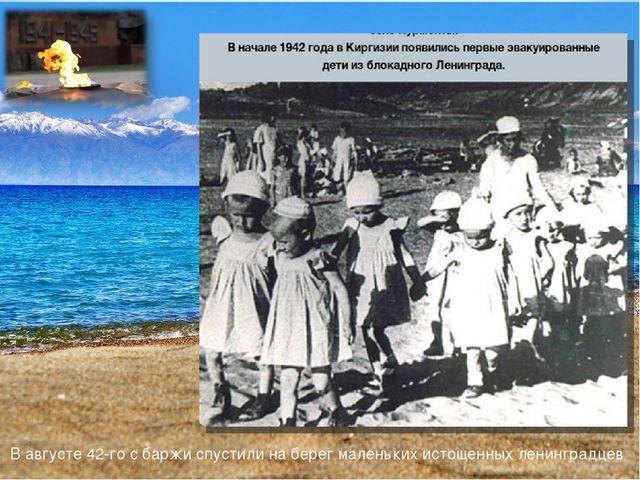 В августе 42-го с баржи спустили на берег маленьких истощенных ленинградцев