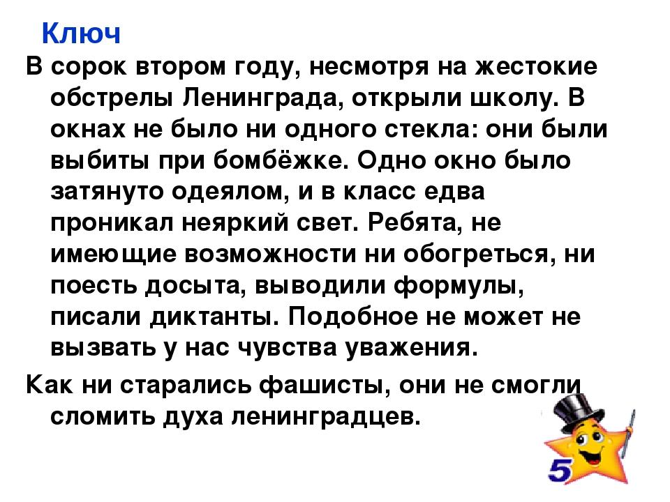 Ключ В сорок втором году, несмотря на жестокие обстрелы Ленинграда, открыли ш...