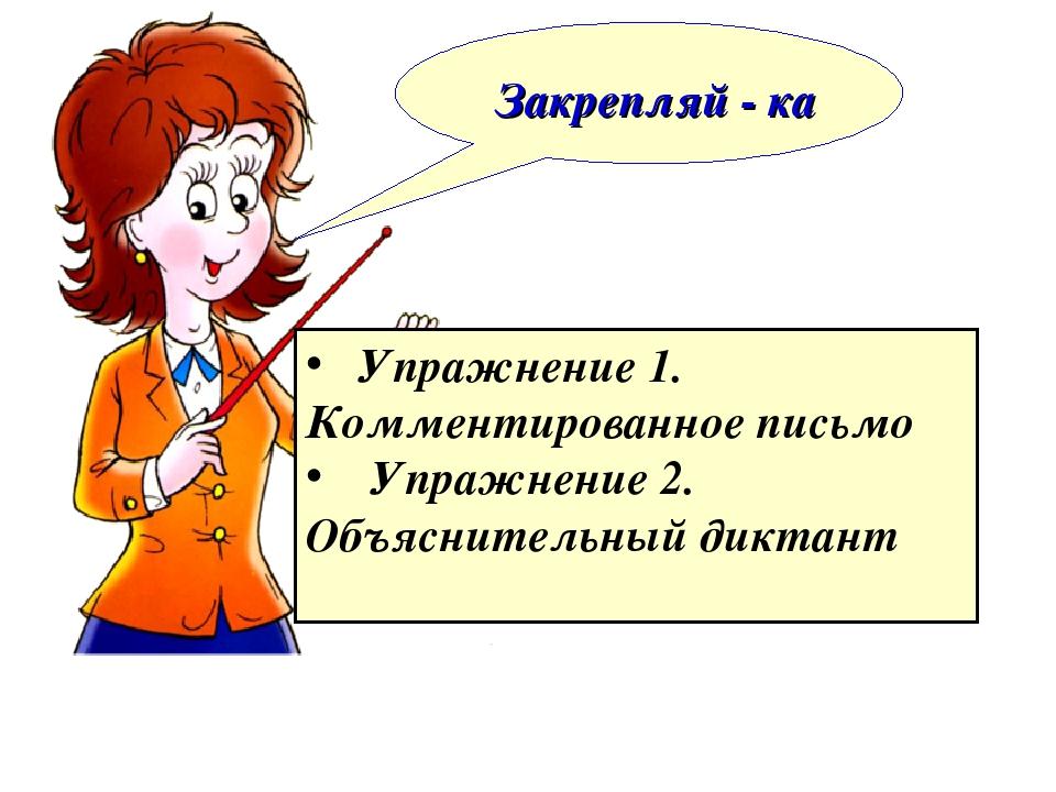 Упражнение 1. Комментированное письмо Упражнение 2. Объяснительный диктант З...