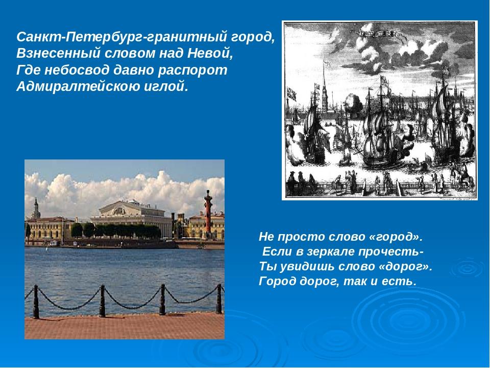презентация на тему поэты санкт петербурга детям 1,5-2