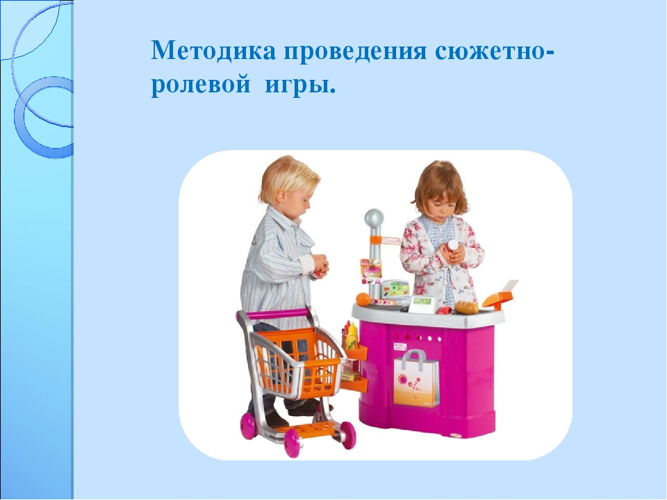 Картинка сюжетно-ролевой игры в детском саду