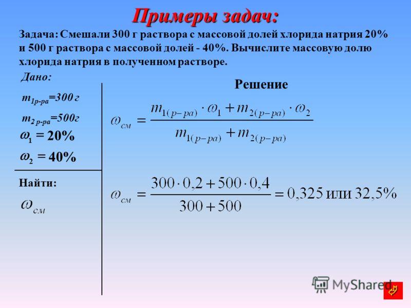 Химия задачи 9 класса решение образец matlab решение задачи