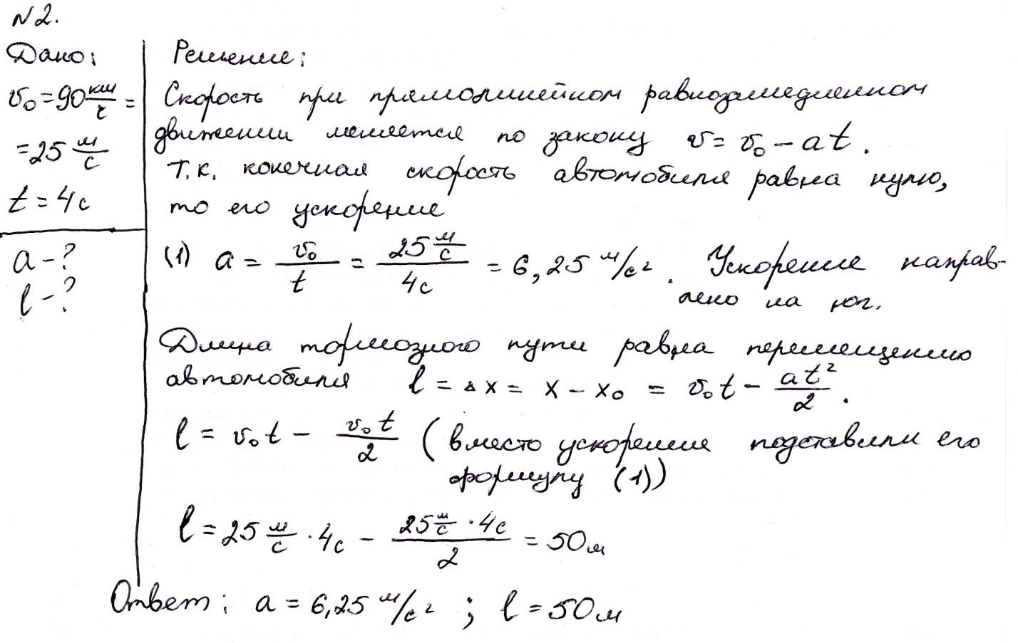 Примеры решения задач по физике на ускорение контрольная работа математика 4 класс решение задач