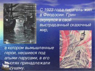 С 1923 года писатель жил в Феодосии. Грин окунулся в свой выстраданный сказоч