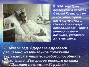 В 1930 году Грин переезжает в поселок Старый Крым, где он и его семья терпят