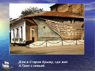Дом в Старом Крыму, где жил А.Грин с семьей.
