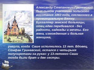 Александр Степанович Гриневский был сыном участника польского восстания 1863