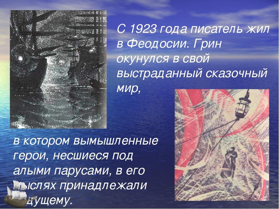 С 1923 года писатель жил в Феодосии. Грин окунулся в свой выстраданный сказоч...