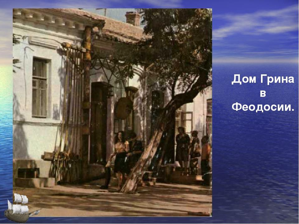 Дом Грина в Феодосии.