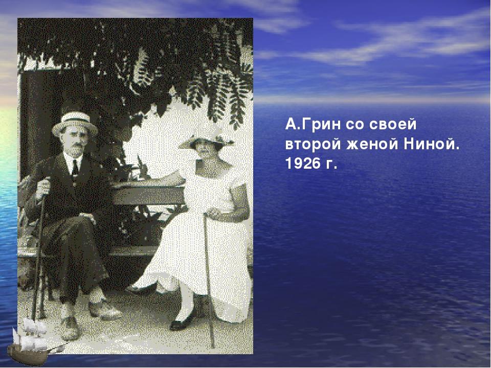 А.Грин со своей второй женой Ниной. 1926 г.