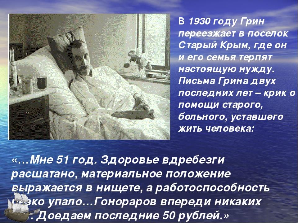 В 1930 году Грин переезжает в поселок Старый Крым, где он и его семья терпят...
