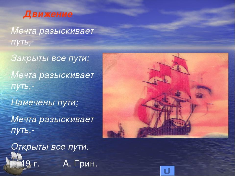 Мечта разыскивает путь,- Закрыты все пути; Мечта разыскивает путь,- Намечены...
