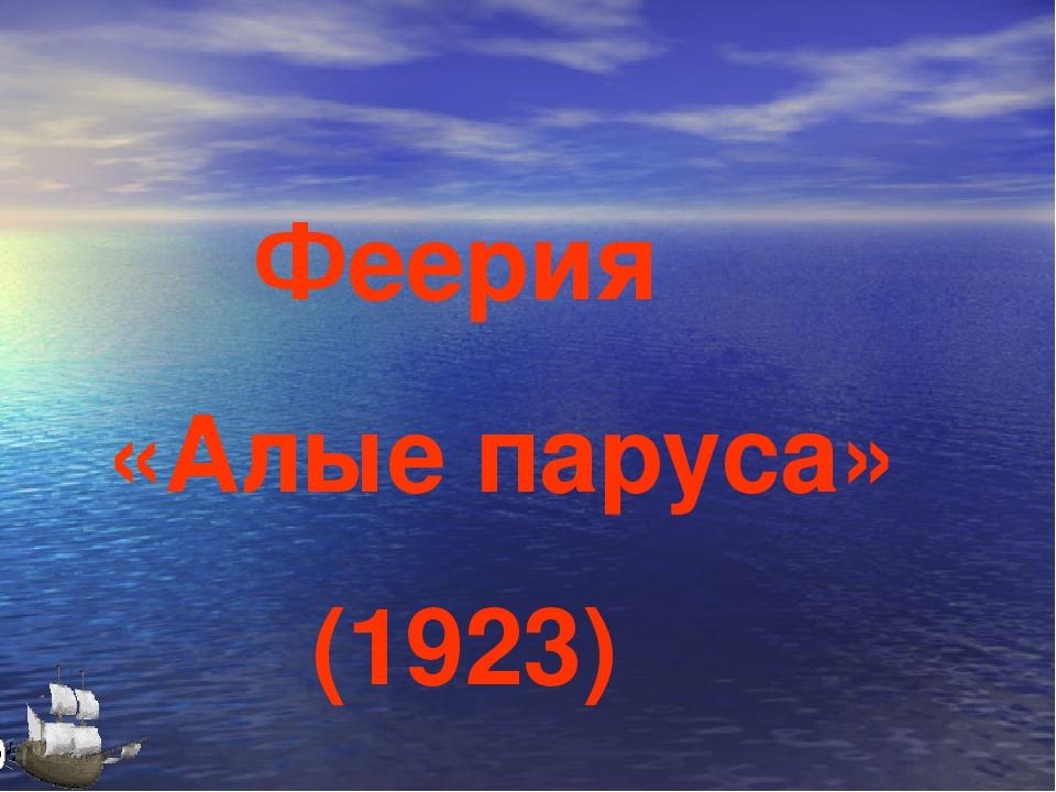 Феерия «Алые паруса» (1923)