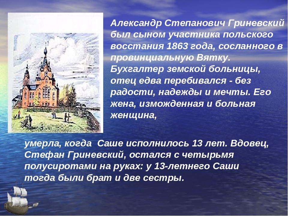 Александр Степанович Гриневский был сыном участника польского восстания 1863...