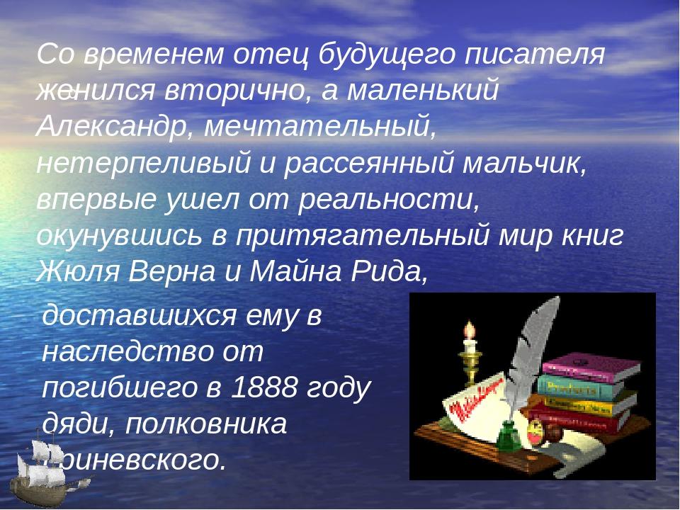 с Со временем отец будущего писателя женился вторично, а маленький Александр,...