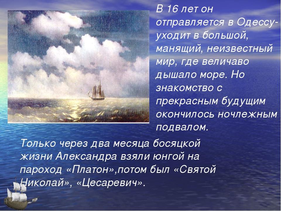 В 16 лет он отправляется в Одессу- уходит в большой, манящий, неизвестный мир...