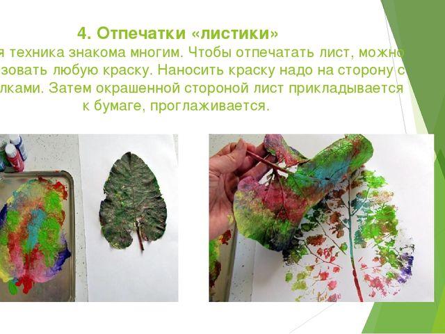 4. Отпечатки «листики» Данная техника знакома многим. Чтобы отпечатать лист,...