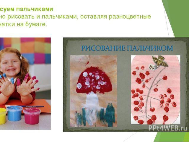 2. Рисуем пальчиками Можно рисовать и пальчиками, оставляя разноцветные отпеч...