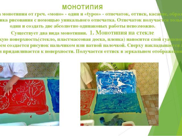 МОНОТИПИЯ Техника монотипия от греч. «моно» - один и «typos» - отпечаток, отт...