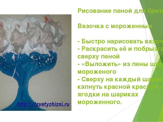 Рисование пеной для бритья Вазочка с мороженным - Быстро нарисовать вазочку -...