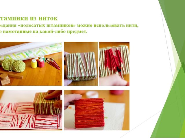 2. Штампики из ниток Для создания «полосатых штампиков» можно использовать ни...