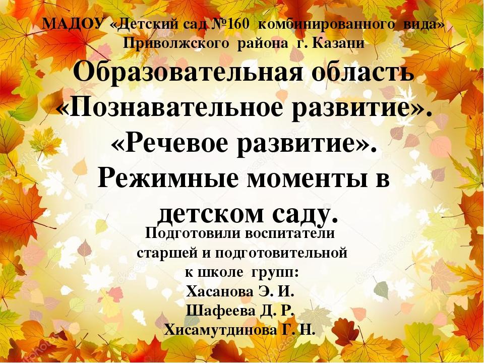 МАДОУ «Детский сад №160 комбинированного вида» Приволжского района г. Казани...