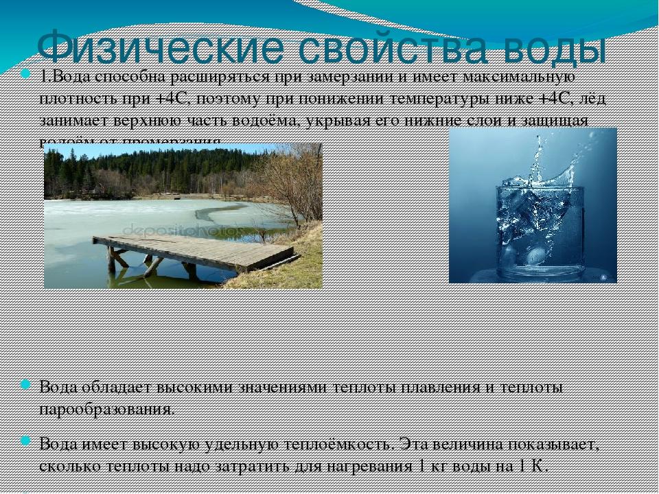 воронежской картинки физические свойства воды анализируя все что
