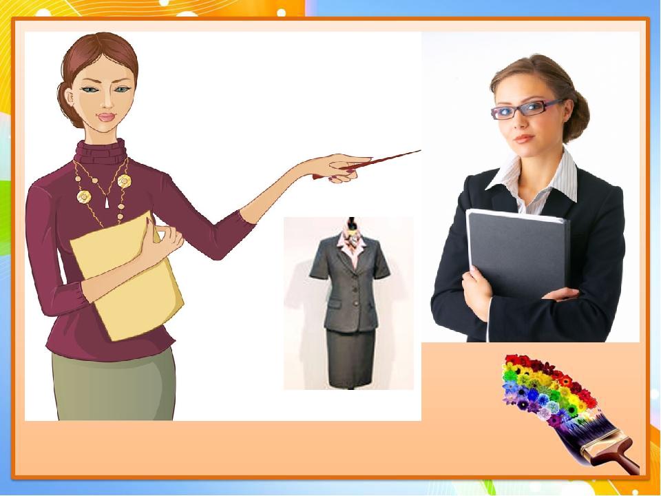 картинка имидж современного педагога людей всему