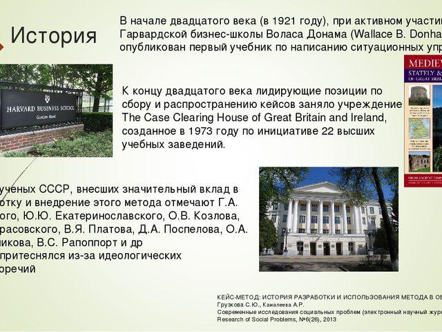 История В начале двадцатого века (в 1921 году), при активном участии декана Г...