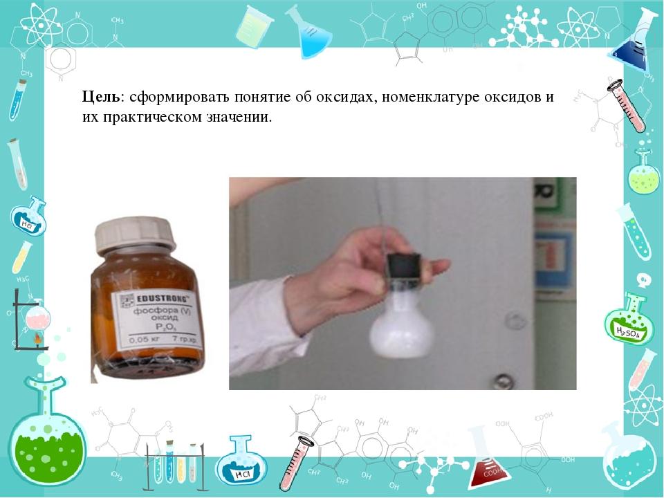 Цель: сформировать понятие об оксидах, номенклатуре оксидов и их практическом...