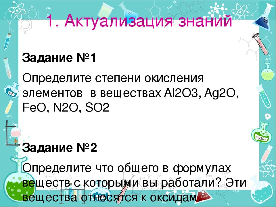 1. Актуализация знаний Задание №1 Определите степени окисления элементов в ве...
