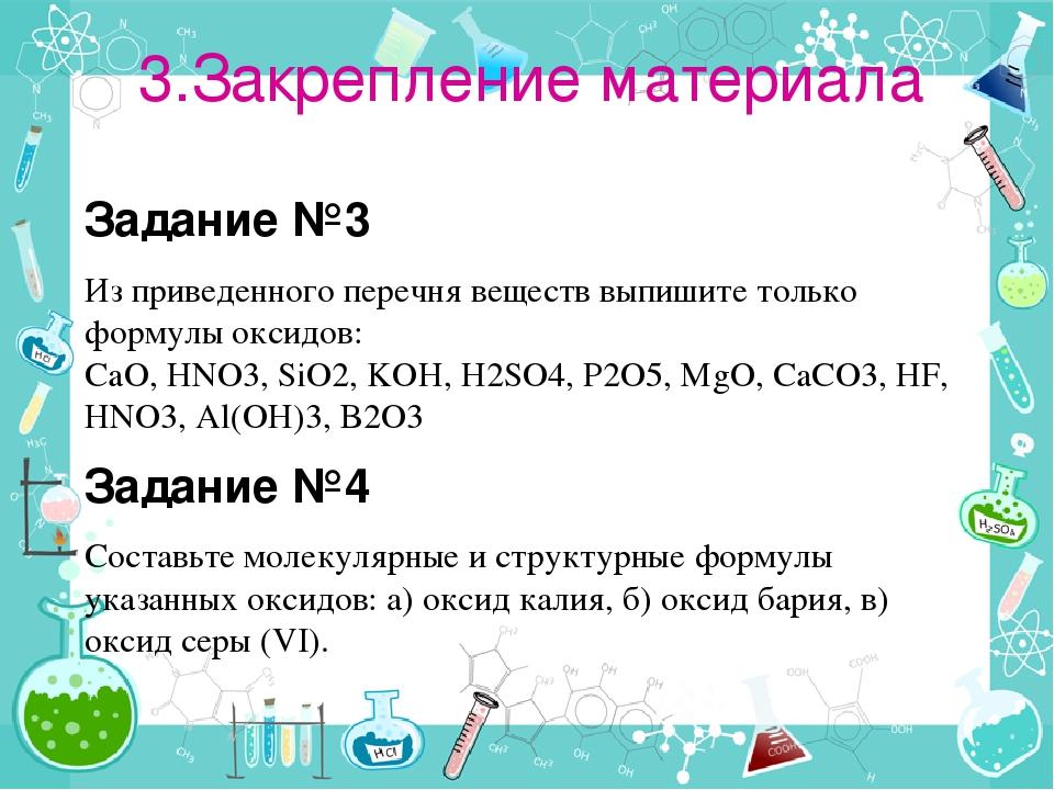 3.Закрепление материала Задание №3 Из приведенного перечня веществ выпишите т...