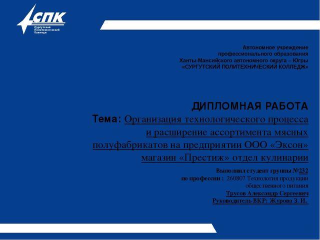 Презентация к дипломной работе специальности Технолог  Автономное учреждение профессионального образования Ханты Мансийского автоном Введение Цель написания дипломной работы