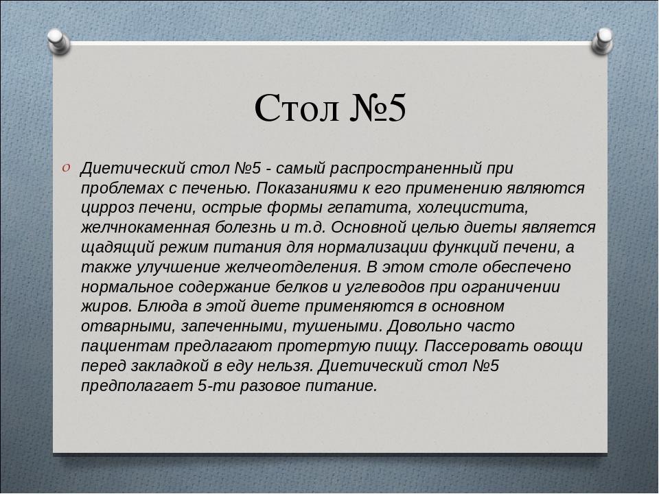 15 Диет По. Диета №15 (диетический стол №15), разрешенные, запрещенные продукты