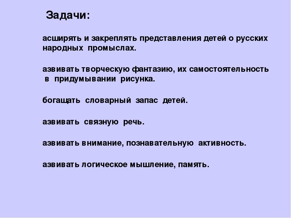 Задачи: Расширять и закреплять представления детей о русских народных промыс...