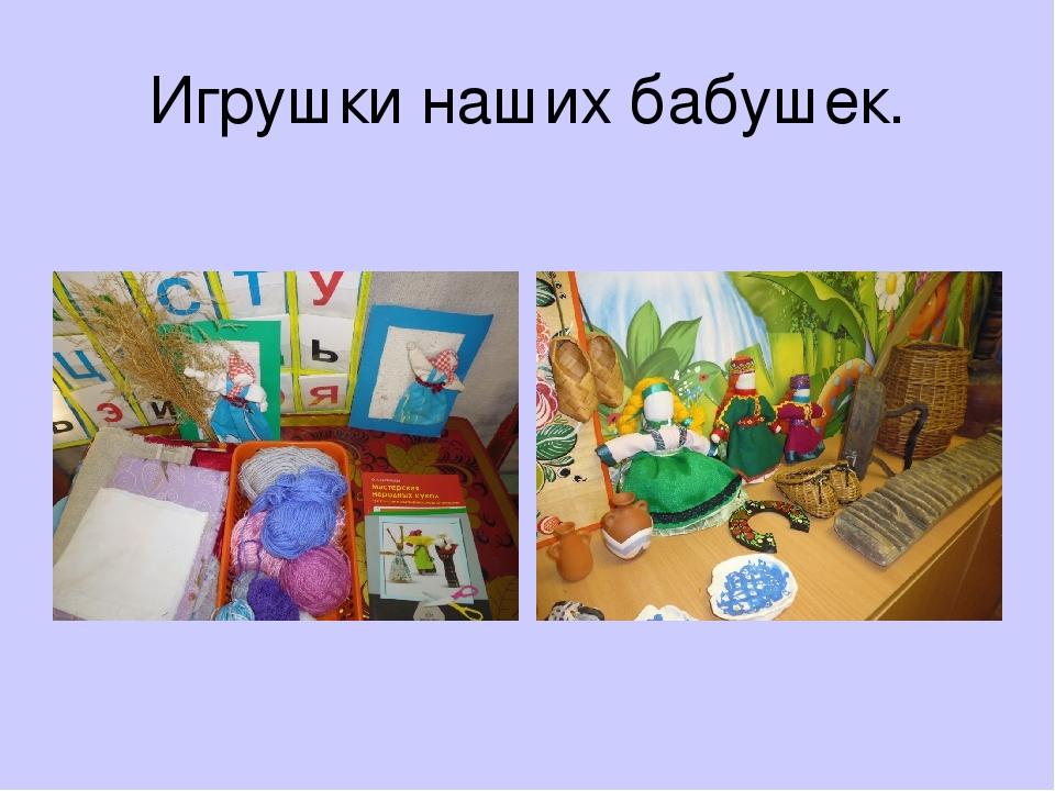 Игрушки наших бабушек.
