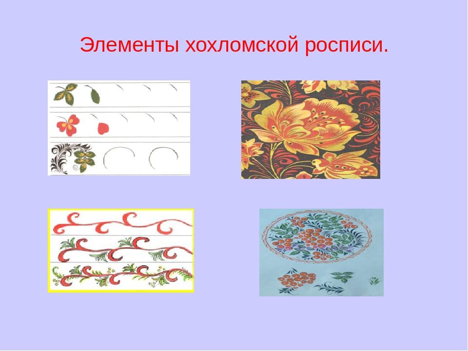 Элементы хохломской росписи.