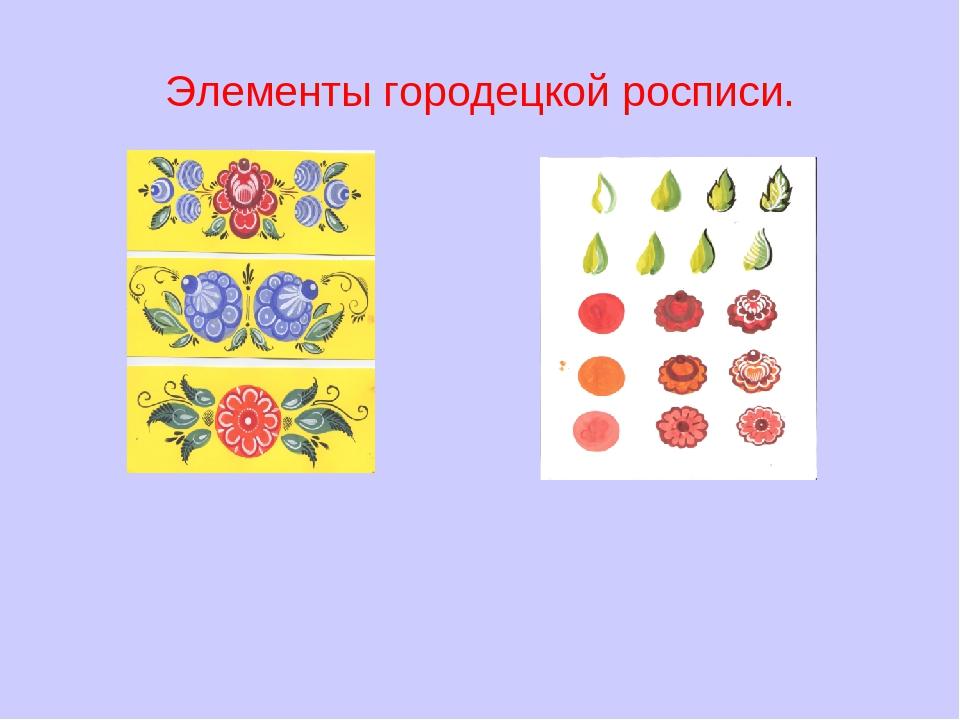 Элементы городецкой росписи.