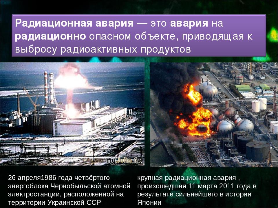 Реферат, Опасности Ядерных Катастроф